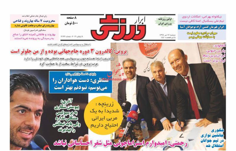 عناوین اخبار روزنامه ابرار ورزشى در روز دوشنبه ۱۷ تیر :