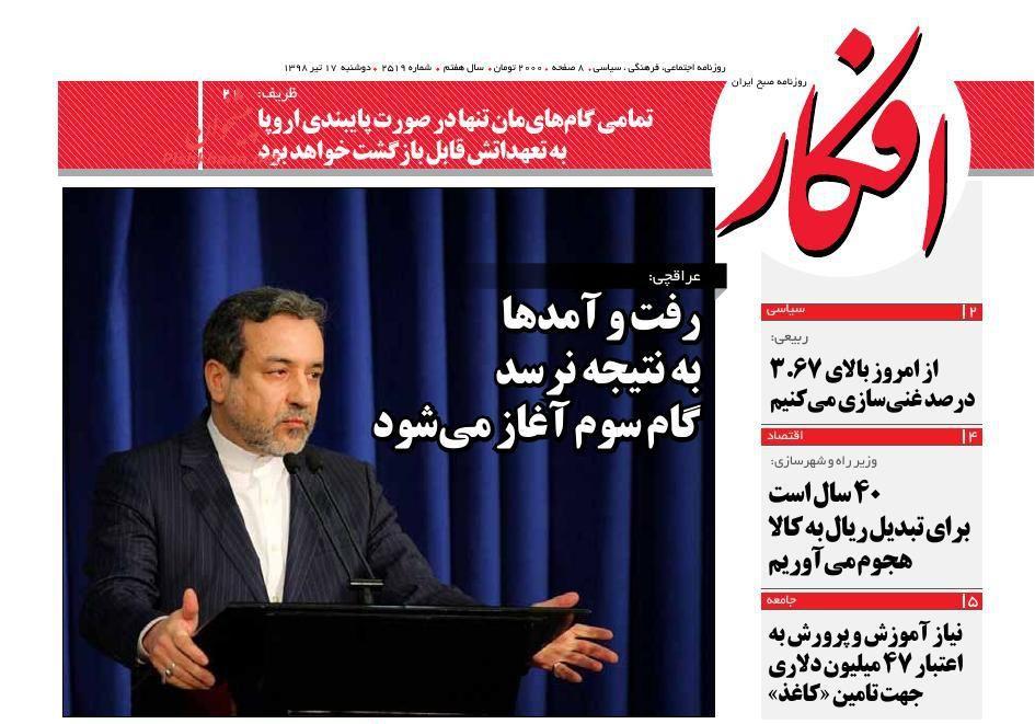 عناوین اخبار روزنامه افکار در روز دوشنبه ۱۷ تیر :