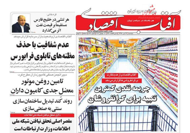 عناوین اخبار روزنامه آفتاب اقتصادی در روز دوشنبه ۱۷ تیر :
