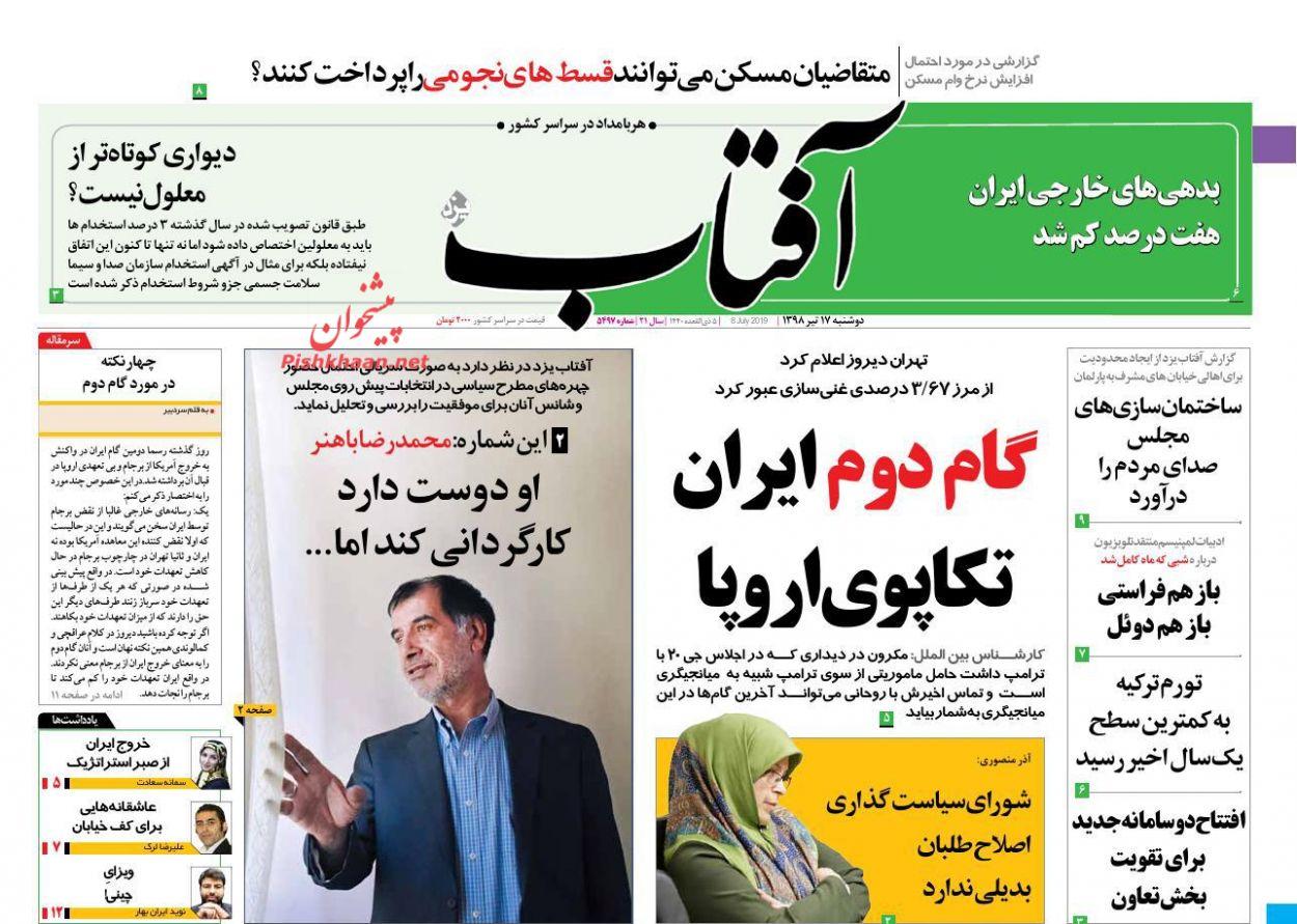 عناوین اخبار روزنامه آفتاب یزد در روز دوشنبه ۱۷ تیر :