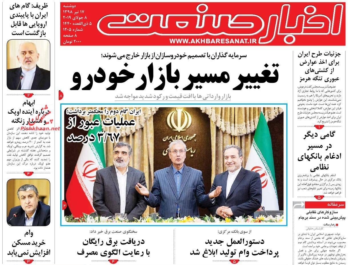 عناوین اخبار روزنامه اخبار صنعت در روز دوشنبه ۱۷ تیر :