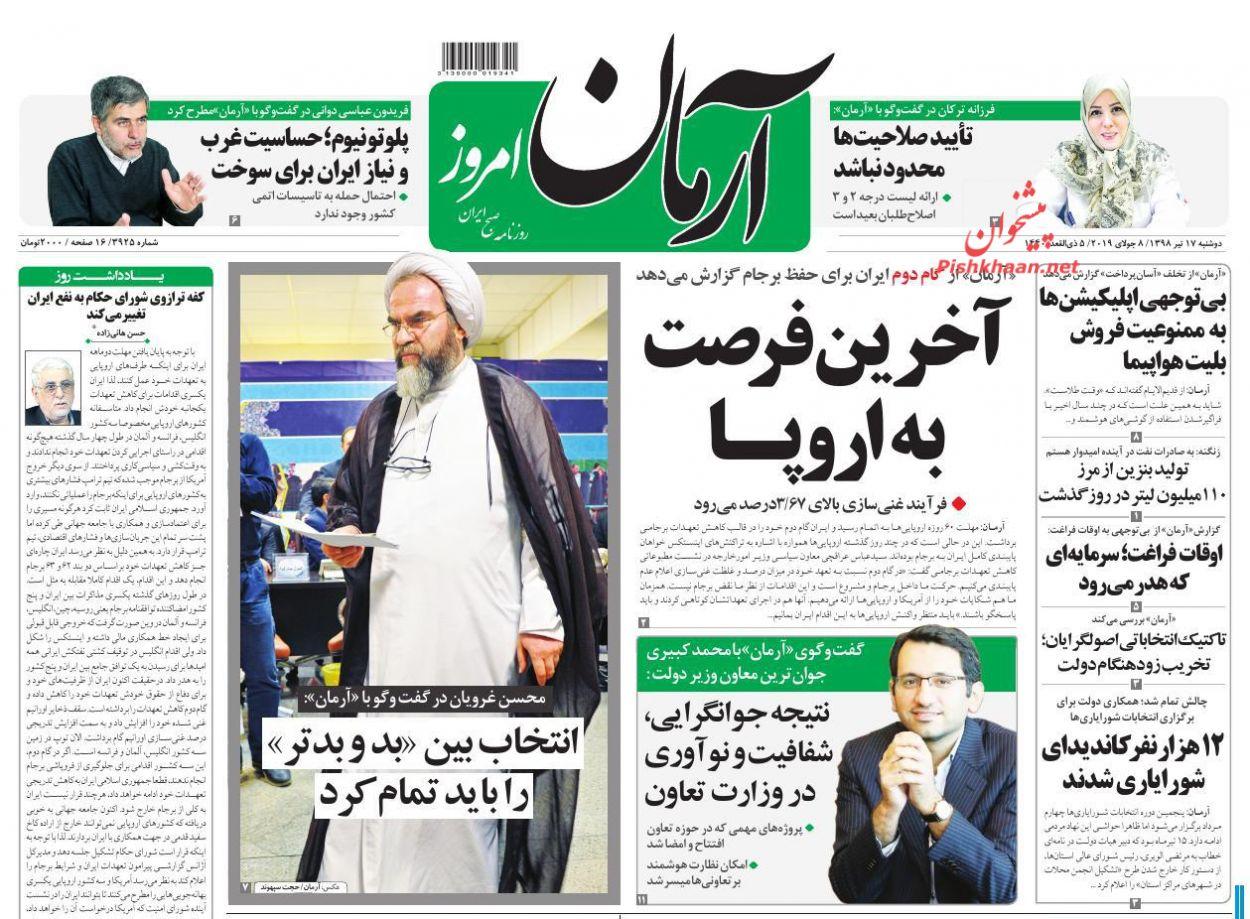 عناوین اخبار روزنامه آرمان امروز در روز دوشنبه ۱۷ تیر :
