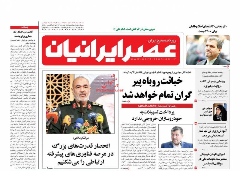 عناوین اخبار روزنامه عصر ایرانیان در روز دوشنبه ۱۷ تیر :