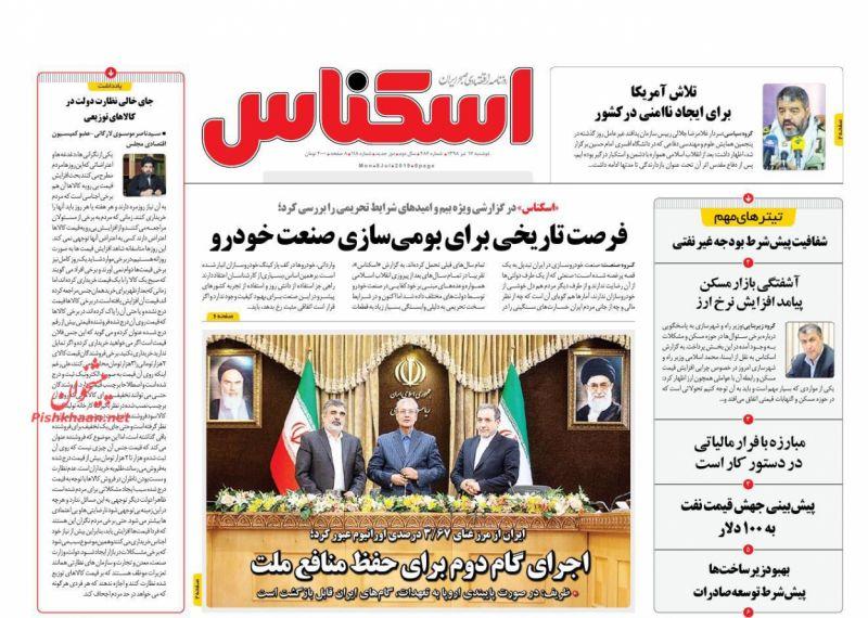 عناوین اخبار روزنامه اسکناس در روز دوشنبه ۱۷ تیر :