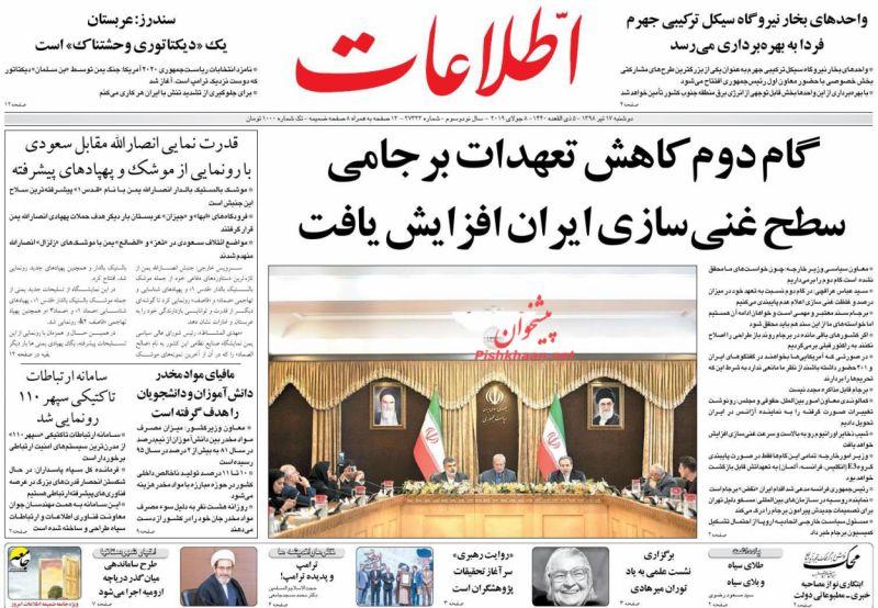 عناوین اخبار روزنامه اطلاعات در روز دوشنبه ۱۷ تیر :