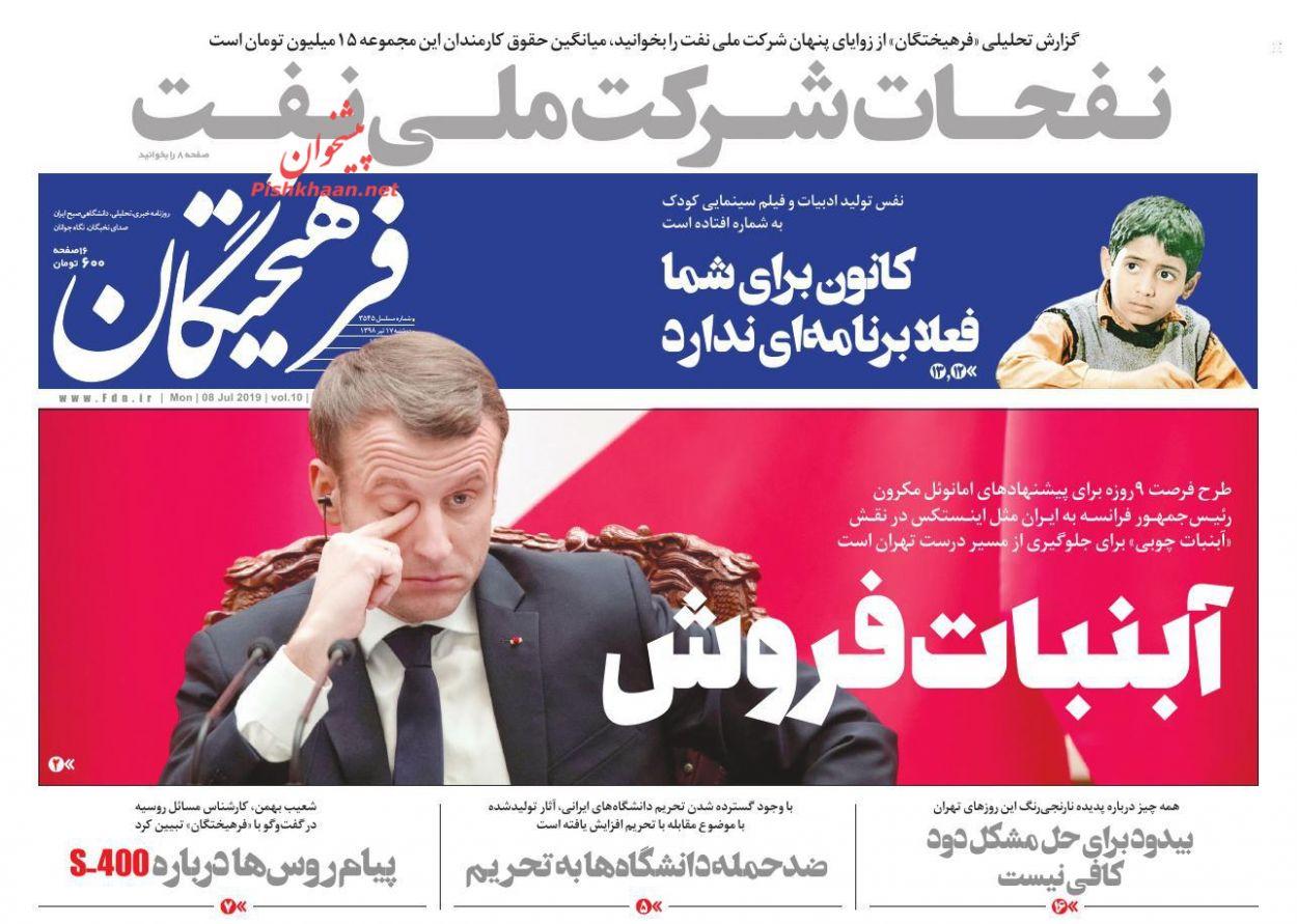 عناوین اخبار روزنامه فرهیختگان در روز دوشنبه ۱۷ تیر :