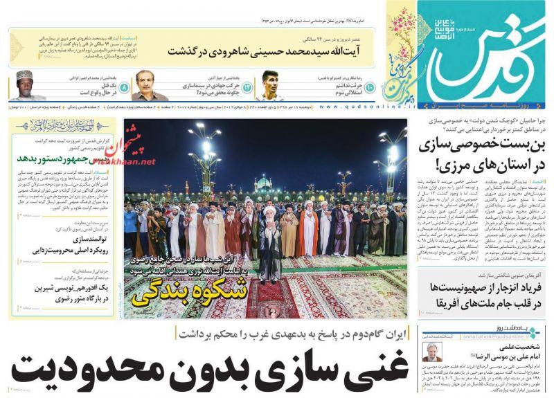 عناوین اخبار روزنامه قدس در روز دوشنبه ۱۷ تیر :