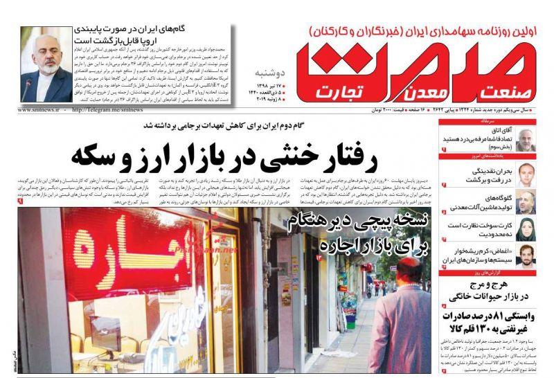 عناوین اخبار روزنامه گسترش صمت در روز دوشنبه ۱۷ تیر :