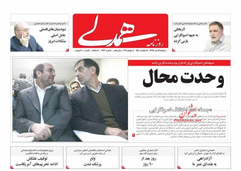 عناوین اخبار روزنامه همدلی در روز دوشنبه ۱۷ تیر :