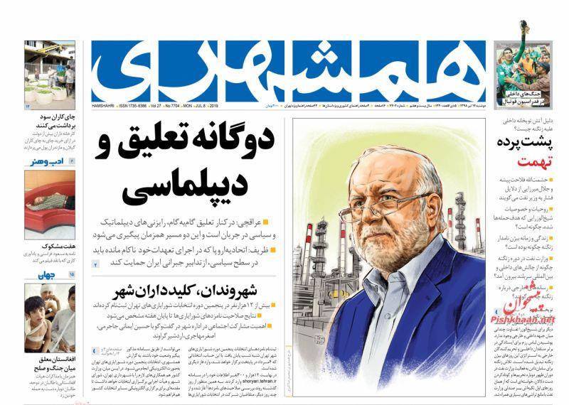 عناوین اخبار روزنامه همشهری در روز دوشنبه ۱۷ تیر :