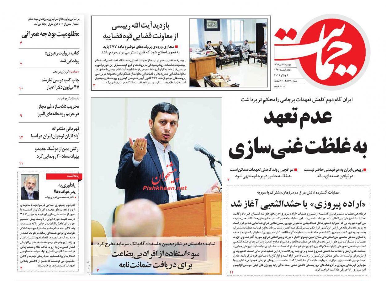 عناوین اخبار روزنامه حمایت در روز دوشنبه ۱۷ تیر :