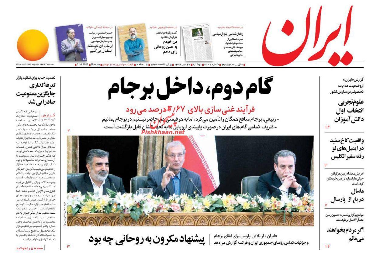 عناوین اخبار روزنامه ایران در روز دوشنبه ۱۷ تیر :