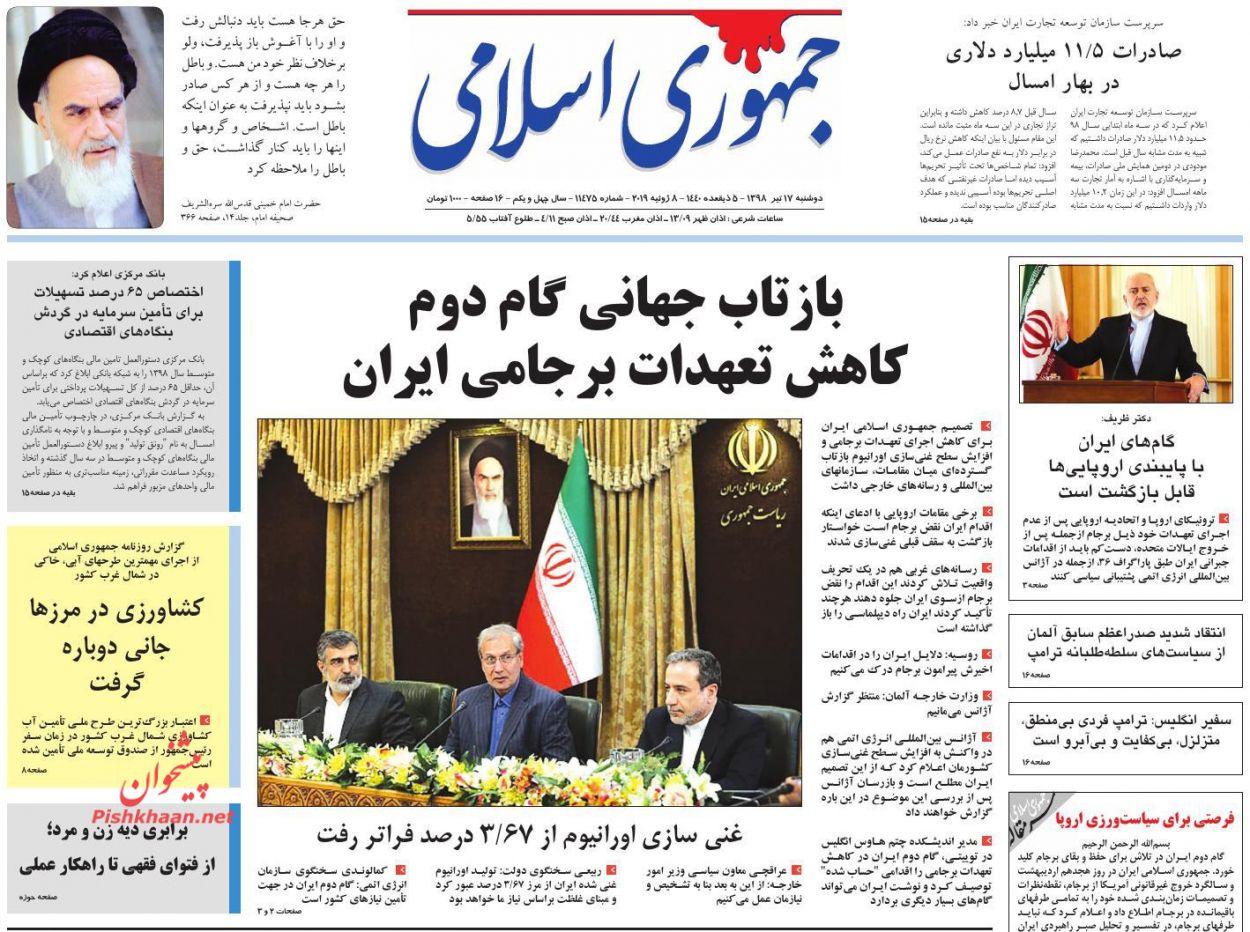 عناوین اخبار روزنامه جمهوری اسلامی در روز دوشنبه ۱۷ تیر :