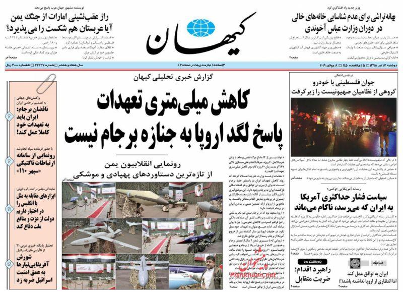 عناوین اخبار روزنامه کيهان در روز دوشنبه ۱۷ تیر :