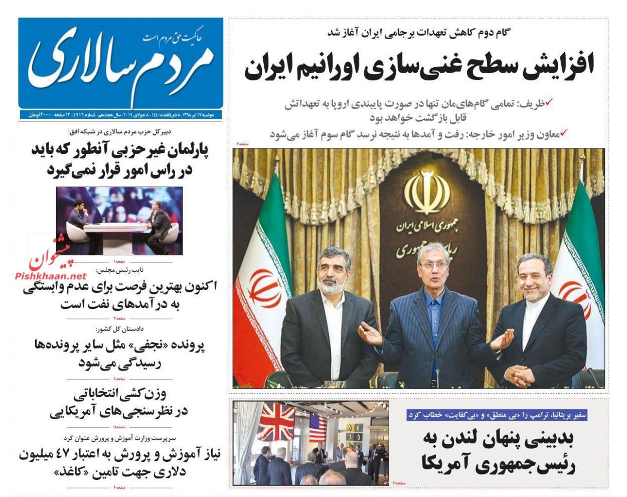 عناوین اخبار روزنامه مردم سالاری در روز دوشنبه ۱۷ تیر :