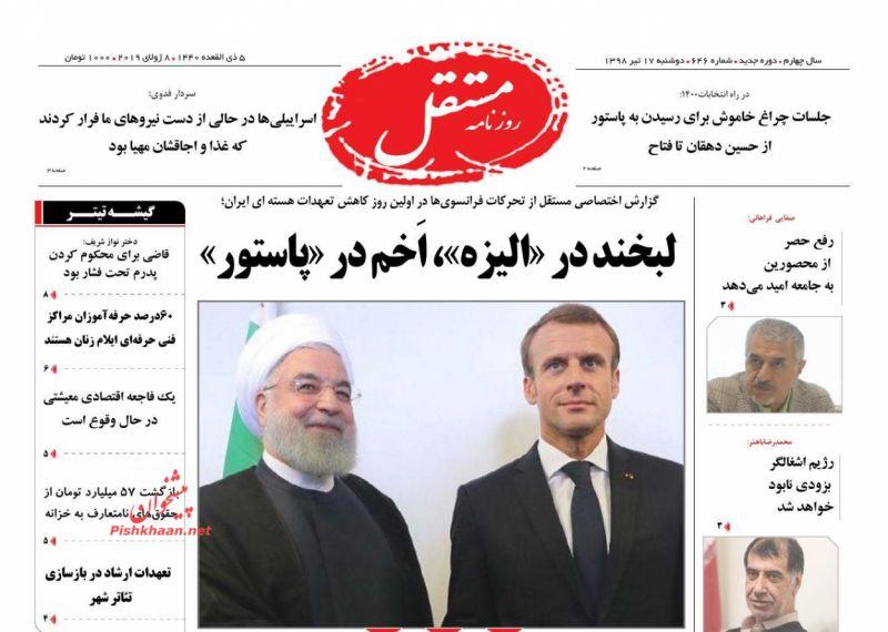 عناوین اخبار روزنامه مستقل در روز دوشنبه ۱۷ تیر :