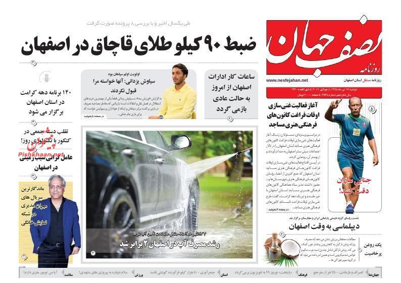عناوین اخبار روزنامه نصف جهان در روز دوشنبه ۱۷ تیر :