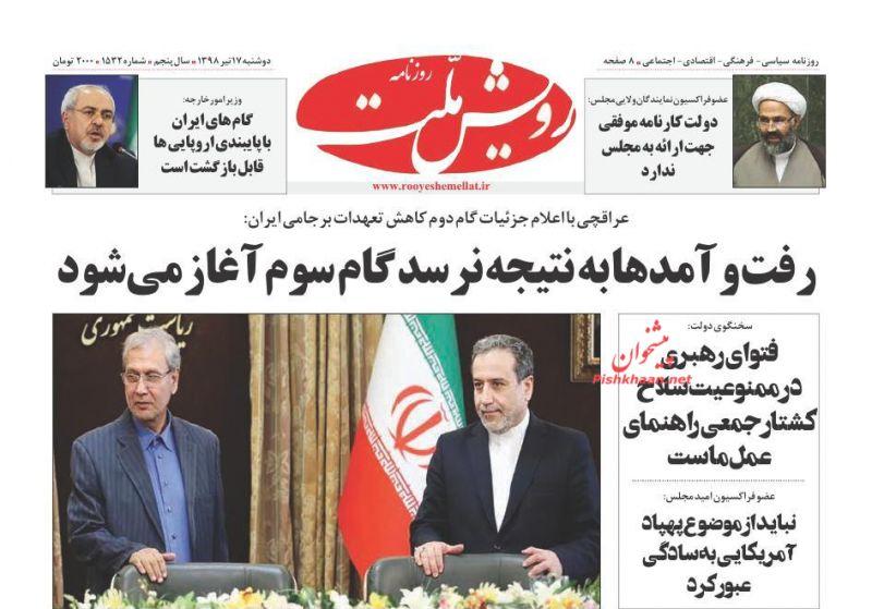 عناوین اخبار روزنامه رویش ملت در روز دوشنبه ۱۷ تیر :