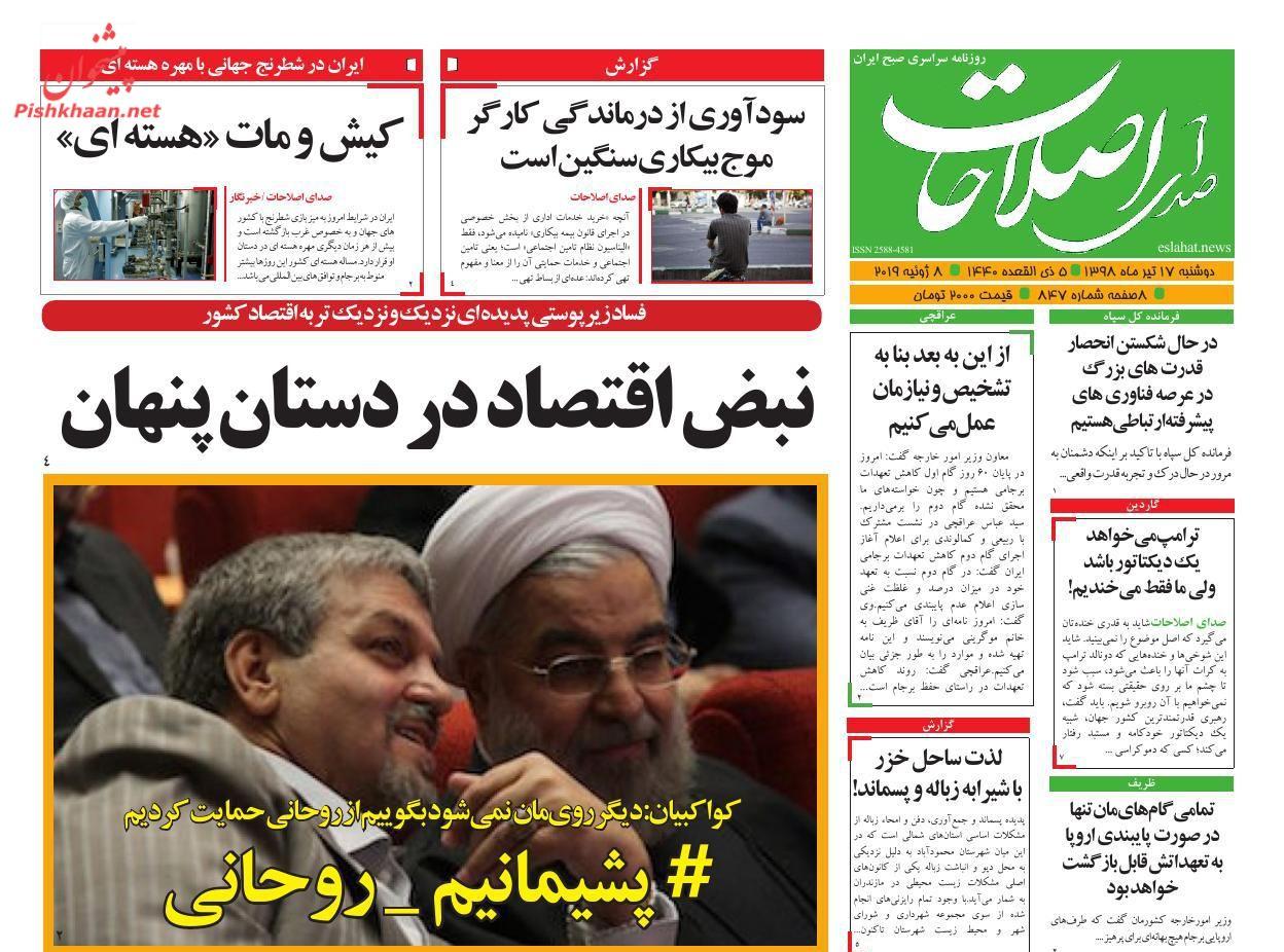 عناوین اخبار روزنامه صدای اصلاحات در روز دوشنبه ۱۷ تیر :