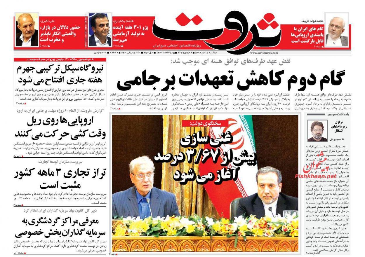 عناوین اخبار روزنامه ثروت در روز دوشنبه ۱۷ تیر :