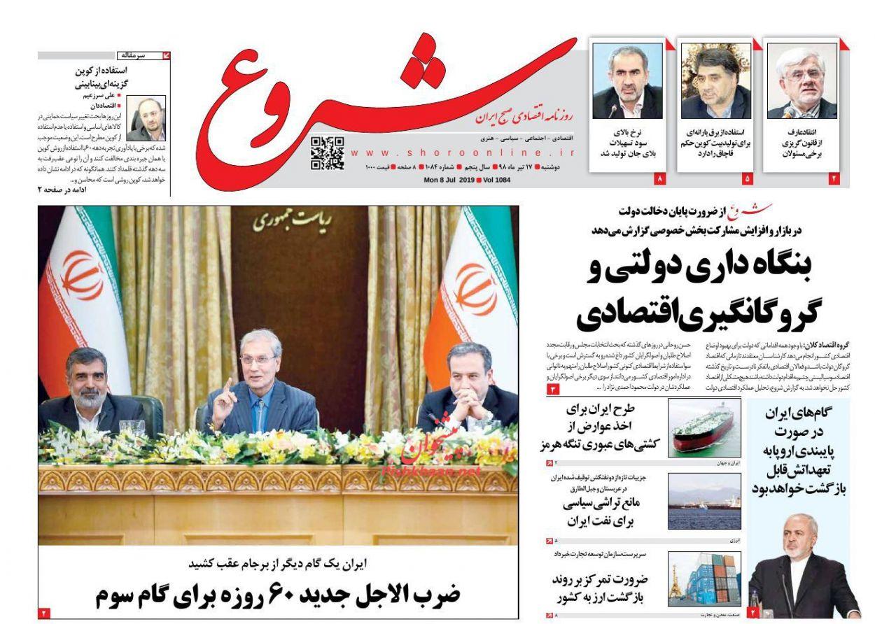 عناوین اخبار روزنامه شروع در روز دوشنبه ۱۷ تیر :