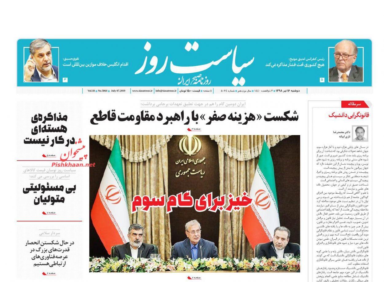 عناوین اخبار روزنامه سیاست روز در روز دوشنبه ۱۷ تیر :