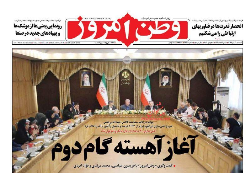 عناوین اخبار روزنامه وطن امروز در روز دوشنبه ۱۷ تیر :  رونمایی یمنی ها از موشک ها و پهپادهای جدید درصنعا ؛ انحصار قدرت ها در فناوریهای ارتباطی را میشکنیم ؛ آغاز آهسته گام دوم ؛
