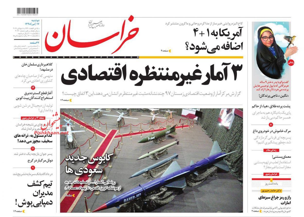 عناوین اخبار روزنامه خراسان در روز دوشنبه ۱۷ تیر :