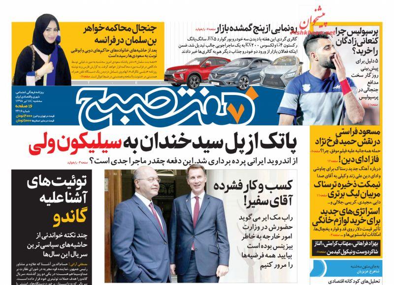 عناوین اخبار روزنامه هفت صبح در روز سهشنبه ۱۸ تیر :