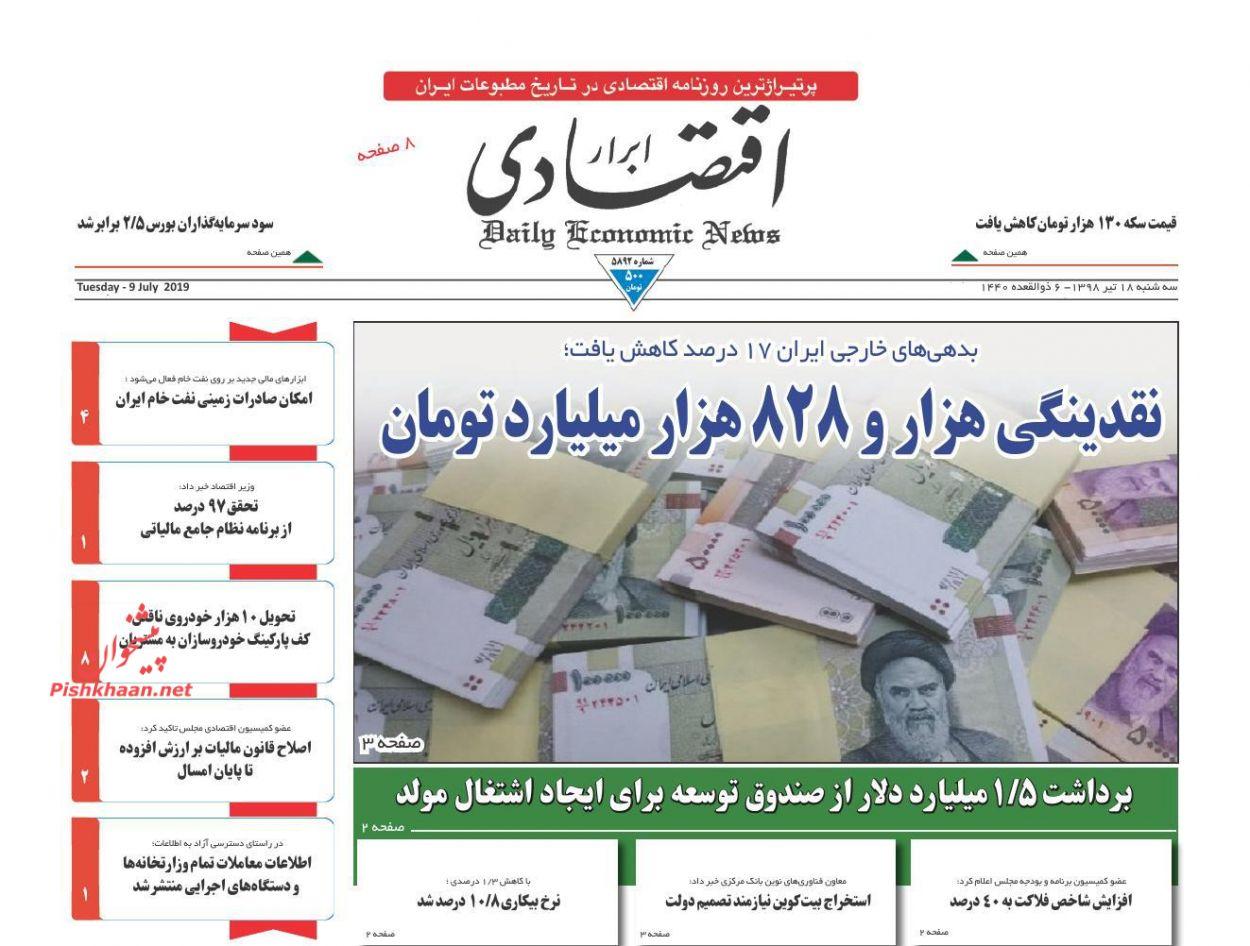عناوین اخبار روزنامه ابرار اقتصادی در روز سهشنبه ۱۸ تیر :