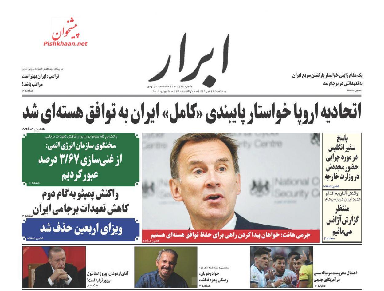 عناوین اخبار روزنامه ابرار در روز سهشنبه ۱۸ تیر :
