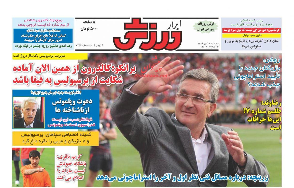 عناوین اخبار روزنامه ابرار ورزشى در روز سهشنبه ۱۸ تیر :