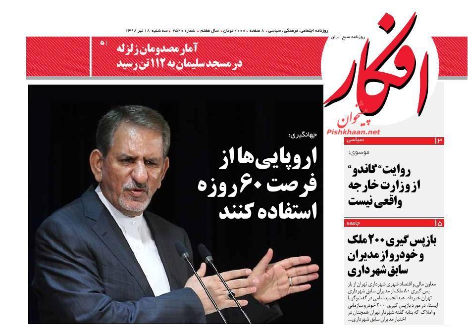 عناوین اخبار روزنامه افکار در روز سهشنبه ۱۸ تیر :