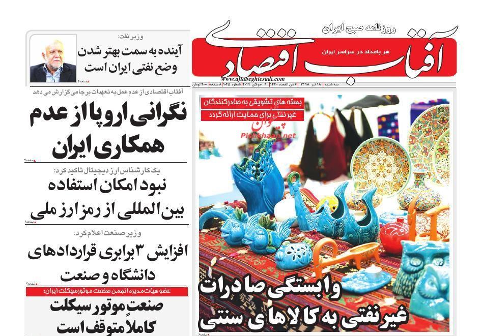 عناوین اخبار روزنامه آفتاب اقتصادی در روز سهشنبه ۱۸ تیر :