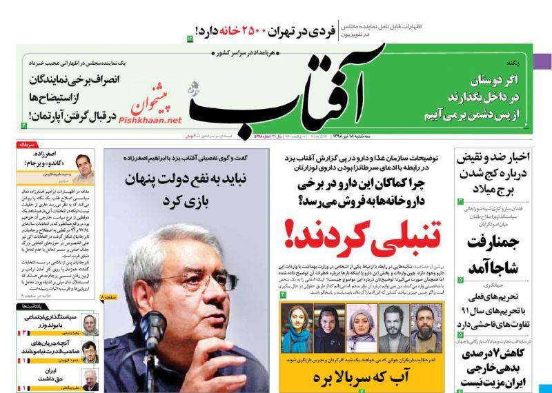 عناوین اخبار روزنامه آفتاب یزد در روز سهشنبه ۱۸ تیر