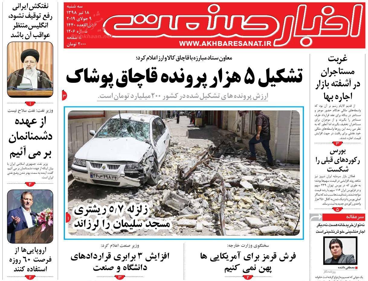 عناوین اخبار روزنامه اخبار صنعت در روز سهشنبه ۱۸ تیر :