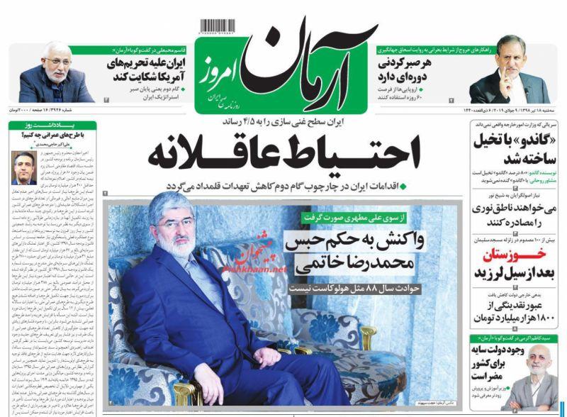عناوین اخبار روزنامه آرمان امروز در روز سهشنبه ۱۸ تیر