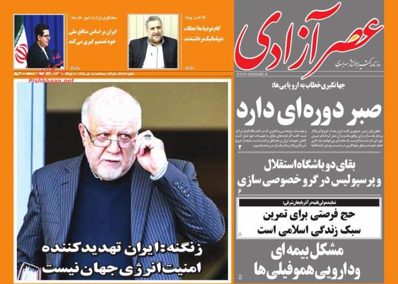 عناوین اخبار روزنامه عصرآزادی در روز سهشنبه ۱۸ تیر :