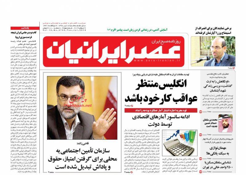 عناوین اخبار روزنامه عصر ایرانیان در روز سهشنبه ۱۸ تیر :