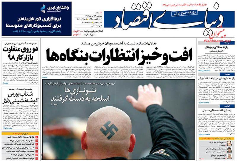 عناوین اخبار روزنامه دنیای اقتصاد در روز سهشنبه ۱۸ تیر