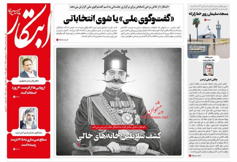 عناوین اخبار روزنامه ابتکار در روز سهشنبه ۱۸ تیر :