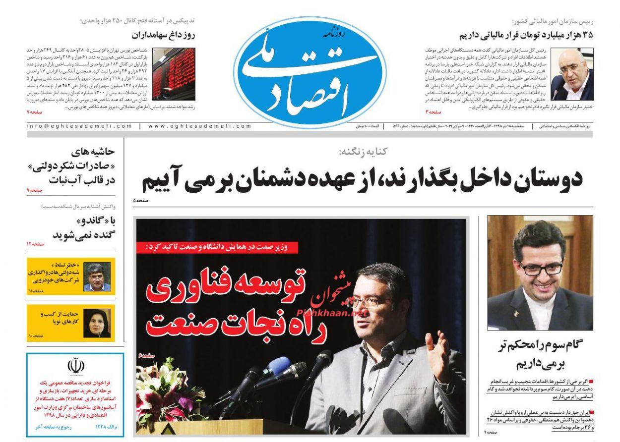 عناوین اخبار روزنامه اقتصاد ملی در روز سهشنبه ۱۸ تیر :