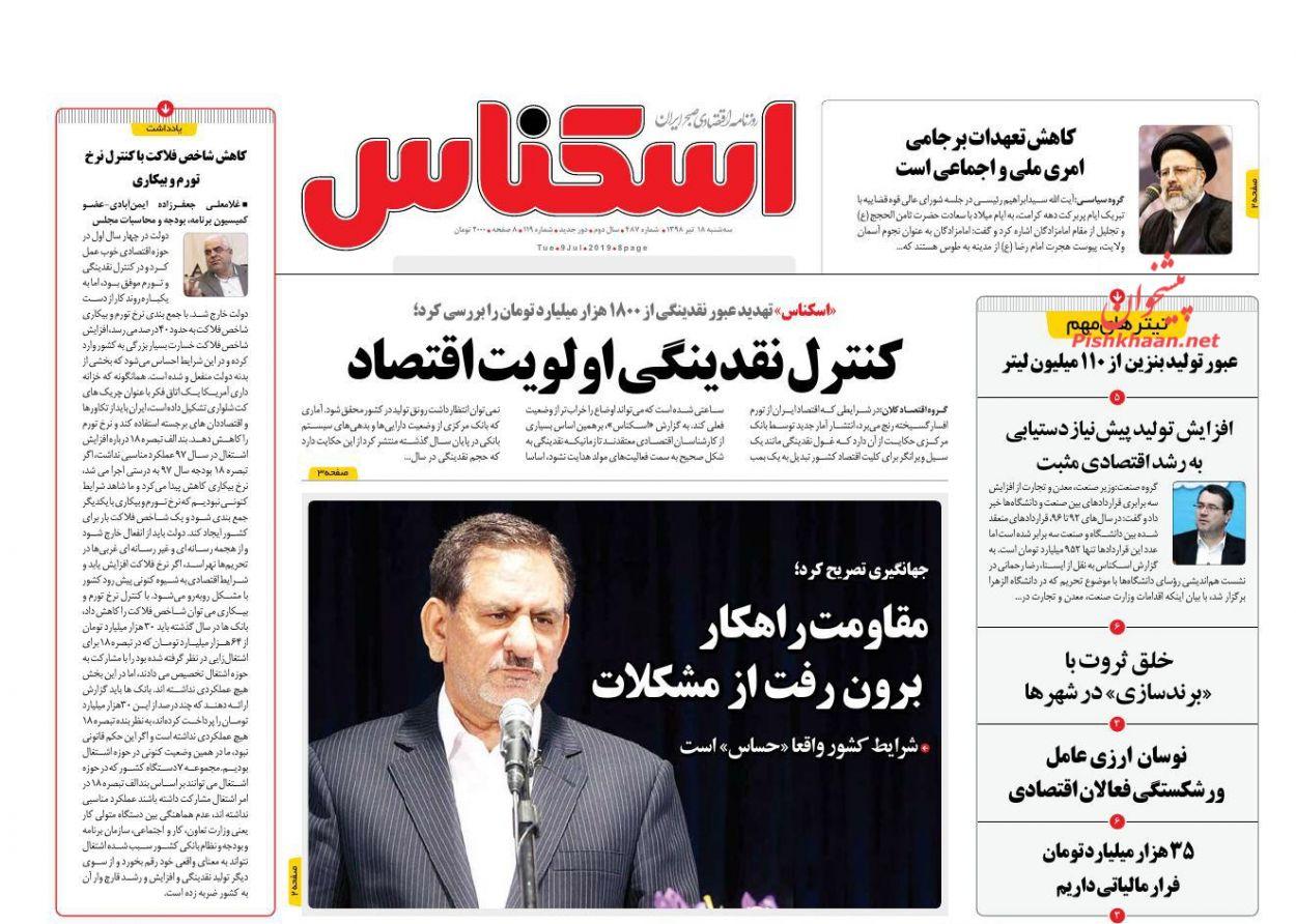 عناوین اخبار روزنامه اسکناس در روز سهشنبه ۱۸ تیر :