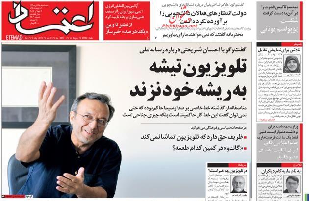 عناوین اخبار روزنامه اعتماد در روز سهشنبه ۱۸ تیر