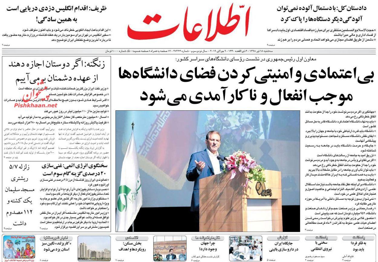 عناوین اخبار روزنامه اطلاعات در روز سهشنبه ۱۸ تیر :