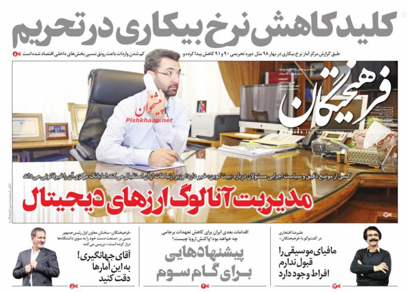 عناوین اخبار روزنامه فرهیختگان در روز سهشنبه ۱۸ تیر :
