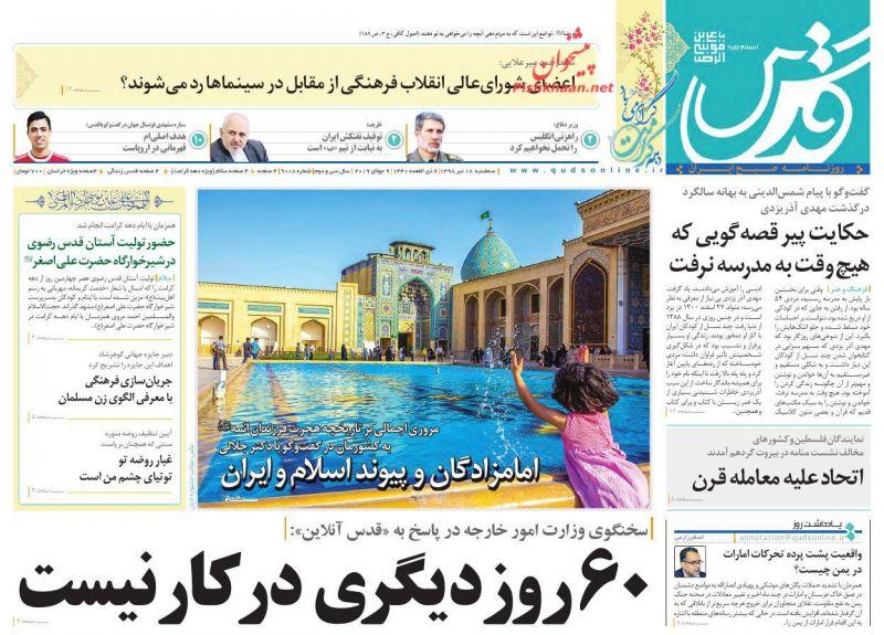 عناوین اخبار روزنامه قدس در روز سهشنبه ۱۸ تیر :