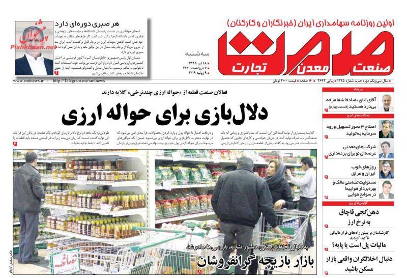 عناوین اخبار روزنامه گسترش صمت در روز سهشنبه ۱۸ تیر :
