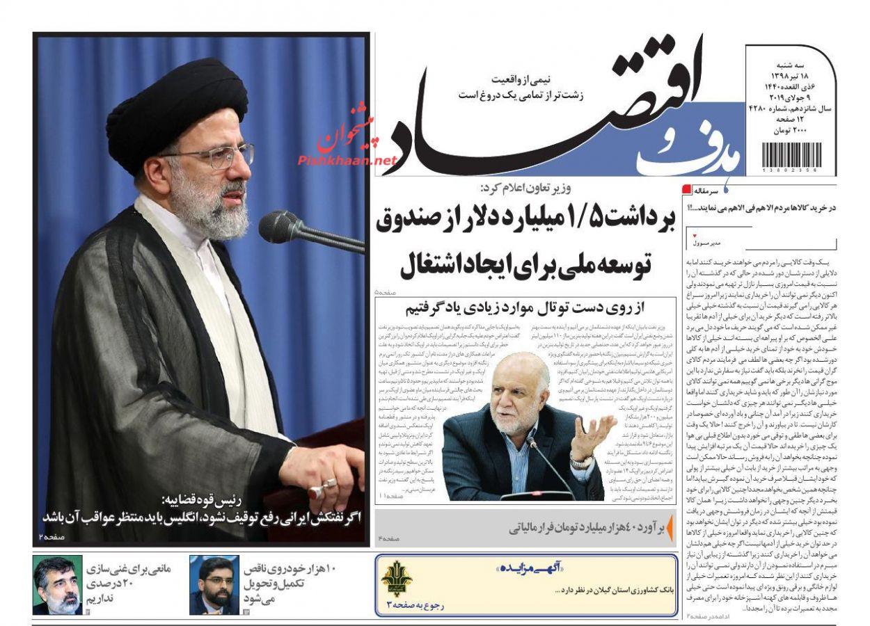 عناوین اخبار روزنامه هدف و اقتصاد در روز سهشنبه ۱۸ تیر :