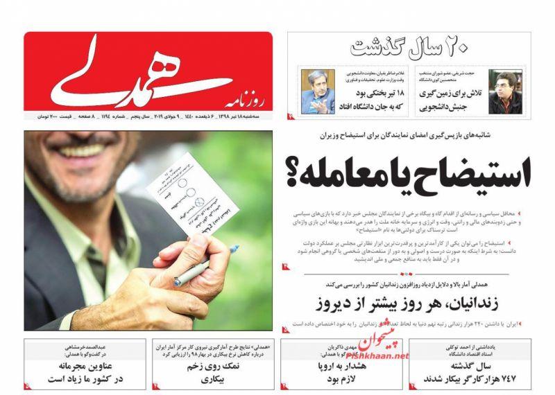 عناوین اخبار روزنامه همدلی در روز سهشنبه ۱۸ تیر :